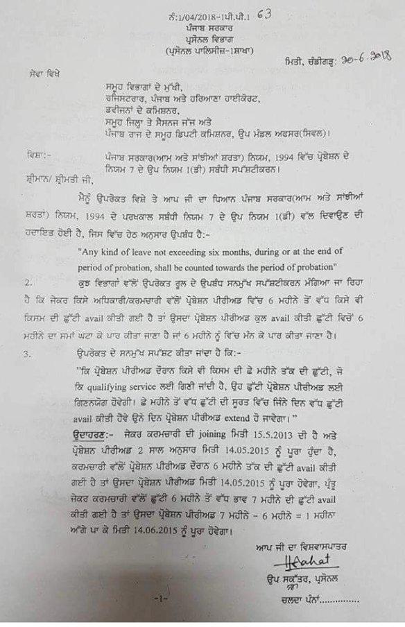 Punjab Govt issued Clarification regarding probation period